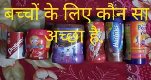 Pediasure for kids- health drinks (proteinex/bournvita/horlicks/boost/complan) which is best