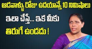 Women Health Care || Best Health Tips For Women || Aruna || SumanTV Women