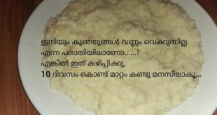 whight gain food for kids/ Healthy food for kids malayalam recipie