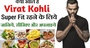Cricket Superstar - Virat Kohli's Old Diet Plan and Health Tips in Hindi | Celebrity Diet Plan